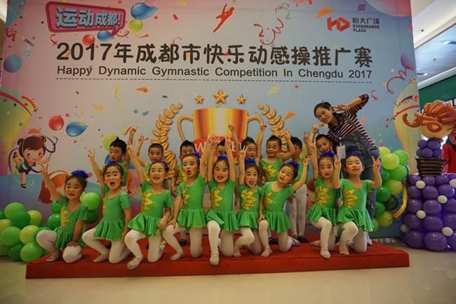 温江实验幼儿园幼儿体操队的宝贝们荣获幼儿丙组金奖